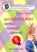 Peter Rabbit. Пособие по английскому языку
