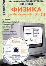 TeachPro Физика, 7-11 класс