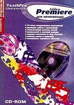 TeachPro. Adobe Premier 6, 0 для начинающих: Мультимедийный самоучитель на CD