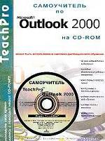 TeachPro Outlook 2000
