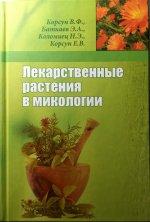 Лекарственные растения в микологии