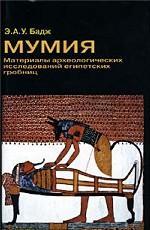 Мумия. Материалы археологических исследований египетских гробниц