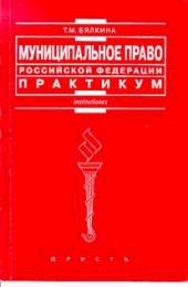 Муниципальное право Российской Федерации: Практикум