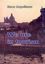 Мы занимаемся туризмом