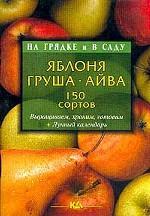 Яблоня, груша, айва