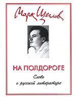 На полдороге. Слово о русской литературе