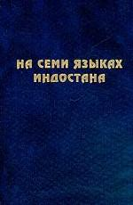На семи языках Индостана. Памяти А. С. Сухочева