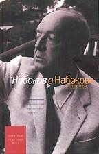 Набоков о Набокове и прочем: Интервью, Реценции, Эссе