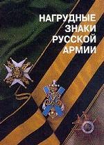 Нагрудные знаки русской армии