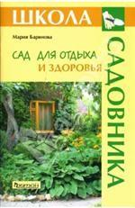 Баринова Мария. Сад для отдыха и здоровья 150x231