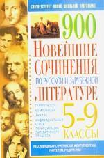900. Новейшие сочинения по русской и зарубежной литературе. 5-9 классы