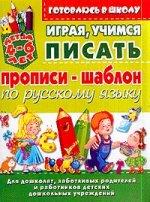 Играя,учимся писать.Прописи-шаблон по русскому языку 4-6 лет