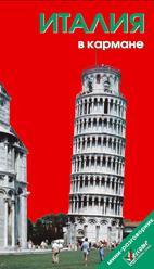 Италия в кармане