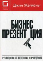 Бизнес-презентация: руководство по подготовке и проведению. 2-е изд., перераб
