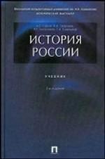 Учебник По Истории Орлов Читать Онлайн