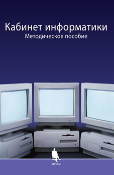 Кабинет информатики. Методическое пособие