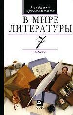 В мире литературы. 7 класс