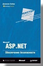 Microsoft ASP.NET. Обеспечение безопасности