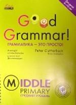 Грамматика - это просто! Начальный уровень. Учебное пособие