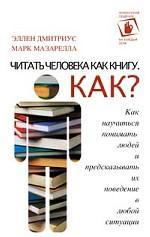 Читать человека как книгу. Как?