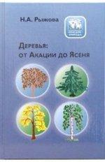 Деревья: от акации до ясеня
