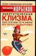 Энергетическая клизма, или Триумф тети Нюры из Простодырова
