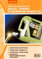 Автомобильные масла, смазки и техн. жидкости Краткий справочник