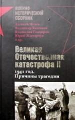 Великая Отечественная катастрофа 2. 1941 год. Причины трагедии
