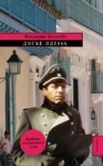 Досье Одесса