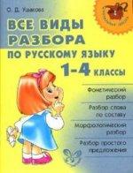 Все виды разбора по русскому языку 1-4кл