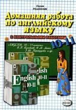 Домашняя работа по английскому языку для 10-11-ых классов к учебнику Кузовлева