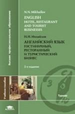 Английский язык. Гостиничный, ресторанный и туристический бизнес. Учебное пособие