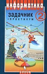Информатика. Задачник-практикум. В 2 томах. Том 2