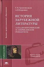 История зарубежной литературы. Западноевропейский и американский романтизм