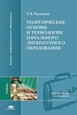 Теоретические основы и технологии начального литературного образования: учебник