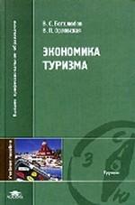 Экономика туризма: учебное пособие