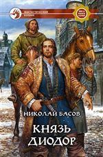 Князь Диодор. Фантастический роман