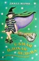 Скачать Самая плохая ведьма. Нескучные каникулы бесплатно Д. Мерфи