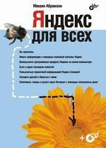 Яндекс для всех (+CD)