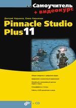 Дмитрий Кирьянов,Елена Кирьянова. Самоучитель Pinnacle Studio Plus 11 (+ Видеокурс на CD-ROM)