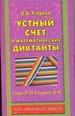 Устный счет и математические диктанты. 1 класс (1-3), 1-2 класс (1-4)