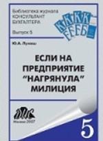"""Если на предприятие """"нагрянула"""" милиция"""