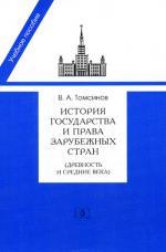 История государства и права зарубежных стран (Древность и Средние века)