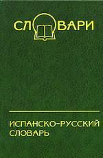 Испанско-русский словарь: 45000 слов и около 65000 словосочетаний
