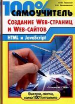 100% самоучитель по созданию Web-страниц и Web-сайтов HTML и JavaScript