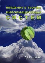 Введение в теорию информационных систем. 2-е изд., испр.и доп. Юркевич Е.В