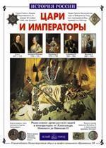 Цари и императоры