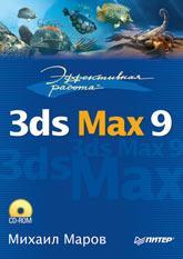 Эффективная работа: 3ds Max 9 (+CD)
