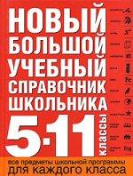 Новый большой учебный справочник школьника. 5-11 классы