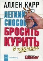 Скачать Легкий способ бросить курить  в кармане бесплатно А. Карр